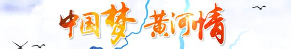 中国梦 黄河情